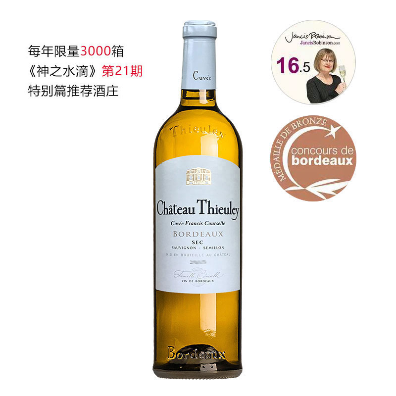 杜奥尼精选干白葡萄酒 chateau   thieuley cuvee francis courselle blanc